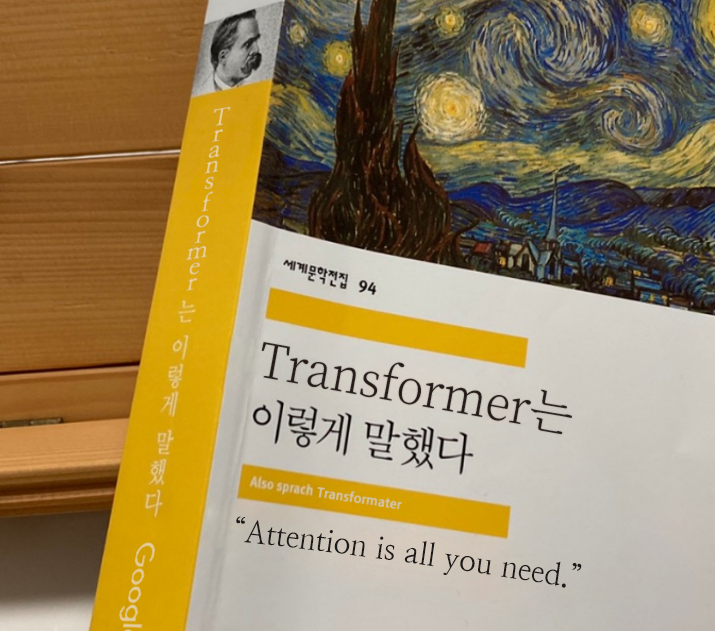 "Transformer는 이렇게 말했다, ""Attention is all you need."""